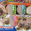 Two New Sun and Moon Pokemon Announced