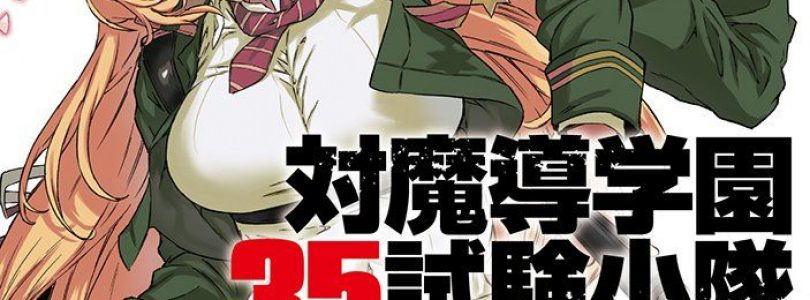 Seven Seas acquires Anti-Magic Academy: The 35th Test Platoon manga