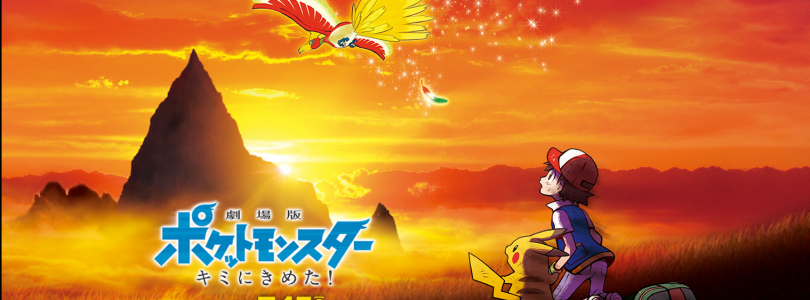 Pokemon the Movie: I Choose You! Theatrical Release
